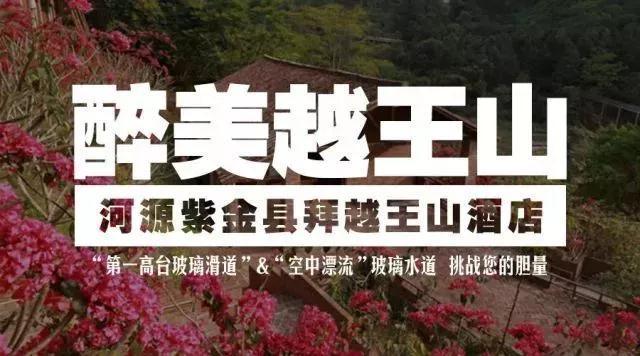 送广东首家空中玻璃漂流 玻璃滑道 越王山门票!