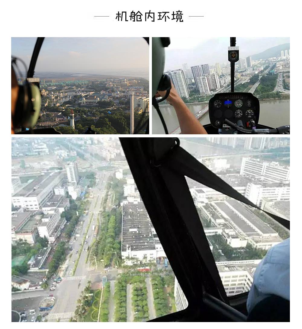 坐直升飞机,打模拟比赛,还有高清自拍秀,往返大巴接送~珠海机场小小
